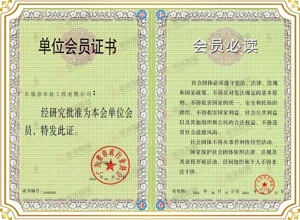 广东市政行业协会会员证