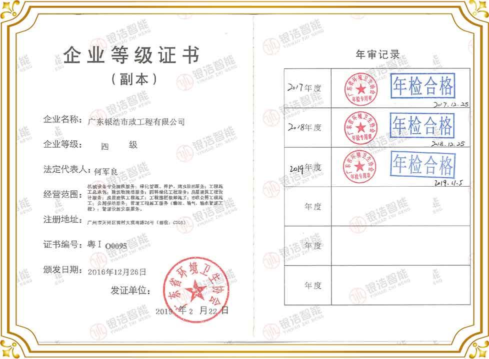 广东省清扫、收集、运输和清洁类环卫服务四级