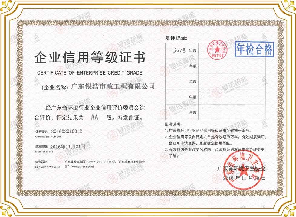 广东省环境卫生行业企业信用AA等级证书